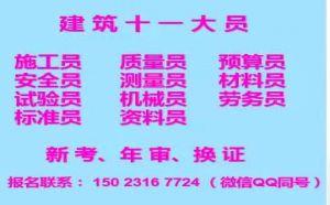 重庆市云阳县 重庆九大员证怎么考/ 施工员材料员新考年审报名中
