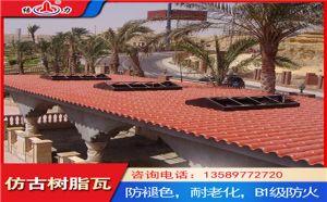 树脂琉璃瓦 山东潍坊屋顶合成树脂瓦 竹节树脂瓦保温降噪