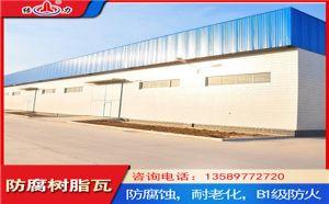 树脂耐腐板 apvc复合隔热瓦 山东莱芜养殖场防腐瓦耐酸碱盐