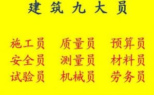 重庆市涪陵区房建劳务员考证报名学费多少钱- 土建预算员上岗证报名