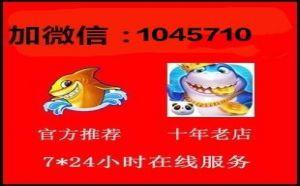集结号捕鱼怎样上下分回收 微信1045710