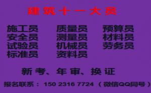 2021年重庆市渝中区2021年九大员年审继续教育培训地址- 房建施工员考试条件