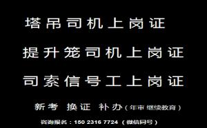重庆市荣昌区施工升降机司机报名考试通过率多少-快速报名