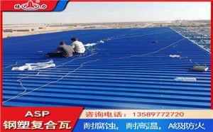 耐腐蚀树脂彩钢板 复合钢塑瓦 山东乳山钢塑瓦屋面生产厂家