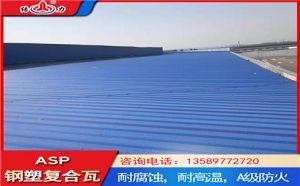 厂家销售psp塑钢复合板 山东青州psp防腐瓦 钢塑复合板
