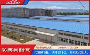 结力asa树脂防腐瓦 辽宁葫芦岛增强树脂瓦 塑钢耐腐板抗荷载