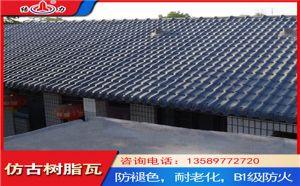asa合成树脂瓦 屋面瓦 江苏泰州仿古合成树脂瓦绿色节能
