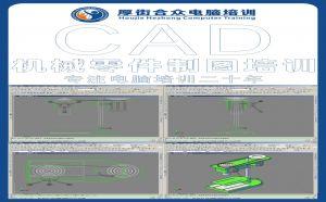 东莞市厚街电脑培训 CAD机械绘图培训 CAD培训