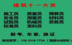 2021年重庆市永川区土建劳务员考试时间快-九大员年审和新考