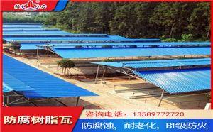 合成树脂瓦 山西朔州屋顶树脂瓦 厂房防腐板耐酸碱腐蚀