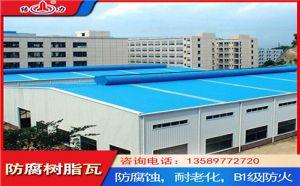 玻纤合成树脂瓦 山西晋城防腐屋面瓦 工业车间防腐瓦生产厂家