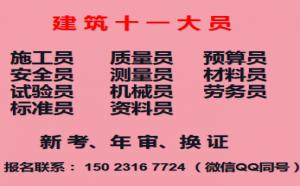 重庆市合川区建筑预算员证书续证报名-土建质量员考试条件