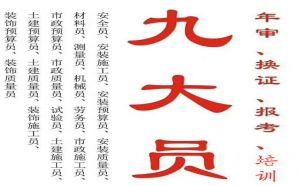 二零二一年重庆市九龙坡区房建质量员年审怎么报名呢-施工安全员上岗证报名