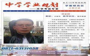 云南省昆明高三培训学校哪家最负责任?