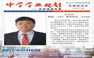云南省昆明高三冲刺学校哪家最负责任?