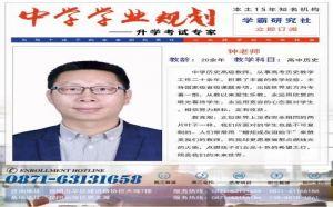云南省昆明高三复读学校哪家师资力量强