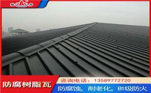玻纤屋面瓦 阻燃防腐瓦 吉林白山树脂耐腐板抗荷载