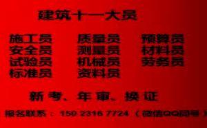 重庆市鱼洞 施工材料员证报名多少钱 重庆测量员年审