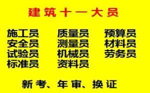 二零二一年重庆市秀山 施工劳务员考试报名啦啦啦 建委预算员考前培训