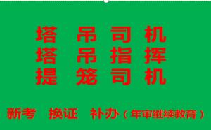 2021年重庆市沙坪坝区施工升降机证(升降机司机)可以线上微信报名考试-哪里报名培训