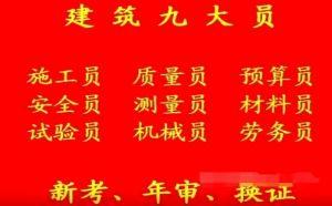 2021年重庆市江北区 土建施工员自己个人报名可以吗 施工试验员怎么报名