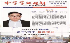 云南省昆明中考补习机构哪家师资力量强