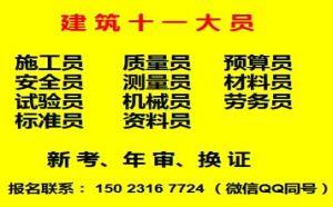 二零二一年重庆市垫江县 施工机械员放心报考 施工员怎么报名