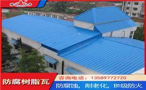 asa复合防腐瓦 塑料防腐瓦 树脂瓦钢架斜顶防水性能好