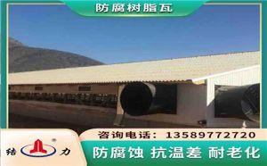 山东青州屋面防腐瓦 厂房防腐瓦 新型墙体板材施工简单