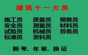 2021年重庆市梁平县  施工机械员年审换证继续教育报名培训 房建预算员上岗证报名