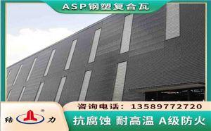 厂家定做psp彩钢瓦 山东莱阳钢塑耐腐板 新型铁皮瓦厂房
