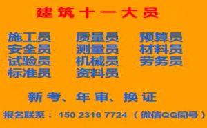 2021年重庆市奉节县 材料员多少钱质量员考证在哪里报名