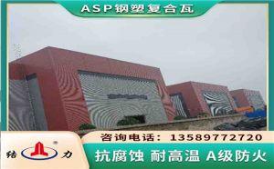 asa钢塑瓦 安徽毫州覆膜耐腐板 钢结构防腐板新型建材