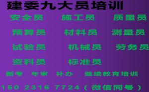 2021年重庆市梁平县 施工材料员证报名多少钱 考试方法