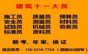 重庆市石柱 房建资料员考试地址十一大员上岗证怎么报名