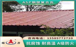 甘肃psp钢塑瓦 asp复合耐腐板 覆膜防腐板使用范围广