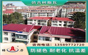 合成仿古瓦 贵州屋顶隔热瓦 平改坡屋顶瓦造型多样