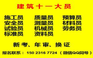 2021年重庆市大渡口区房建劳务员年审怎么报名-重庆预算员地址