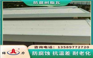 PVC瓦防腐 复合树脂瓦 陕西宝鸡厂房墙体板使用范围广