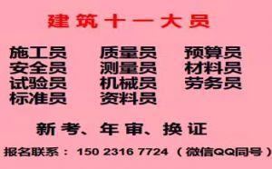 重庆市酉阳房建施工员年审报考中心地址-重庆安装施工员年审报名费用