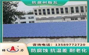 结力树脂瓦 防腐彩板 陕西汉中塑钢树脂屋面瓦膨胀系数小