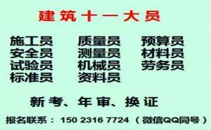 重庆市丰都县 重庆安装施工员培训在哪里建筑资料员在哪里年审多少钱