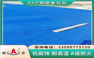 asp屋面瓦 结力PSP彩钢板 吉林白城耐腐板瓦型多样