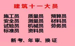 2021年重庆市璧山区 重庆施工员在那培训建委劳务员年审怎么报名