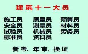 重庆市2021璧山区 重庆土建质量员上岗证报名须知建委施工员考试时间是什么时候啊