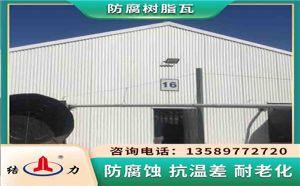 厂家销售耐腐树脂瓦 江苏连云港树脂梯形瓦 轻质墙体板