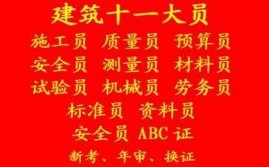 二零二一年重庆市铜梁区特种设备焊接作业证报名时间考试流程考取形式 -质监局行车培训