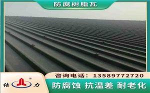 防腐梯形瓦 山东临邑asa覆膜瓦 屋顶树脂瓦用途广泛