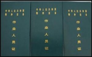 2021重庆各区县 电梯作业证考试到哪里报名通过率高 (质监局行车报名培训)
