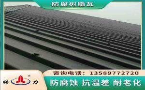 塑料玻纤瓦 山东青岛屋面防腐瓦 墙体板抵御恶劣环境